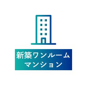 東京 新築ワンルームマンション