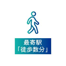 東京 駅近物件