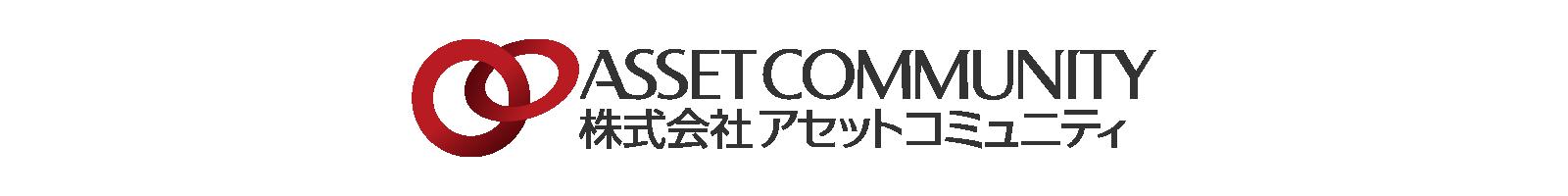 アセットコミュニティ ロゴ