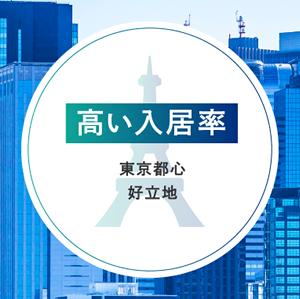 高い入居率:東京都心、好立地