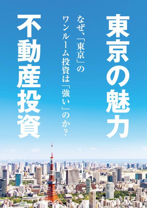 東京の魅力