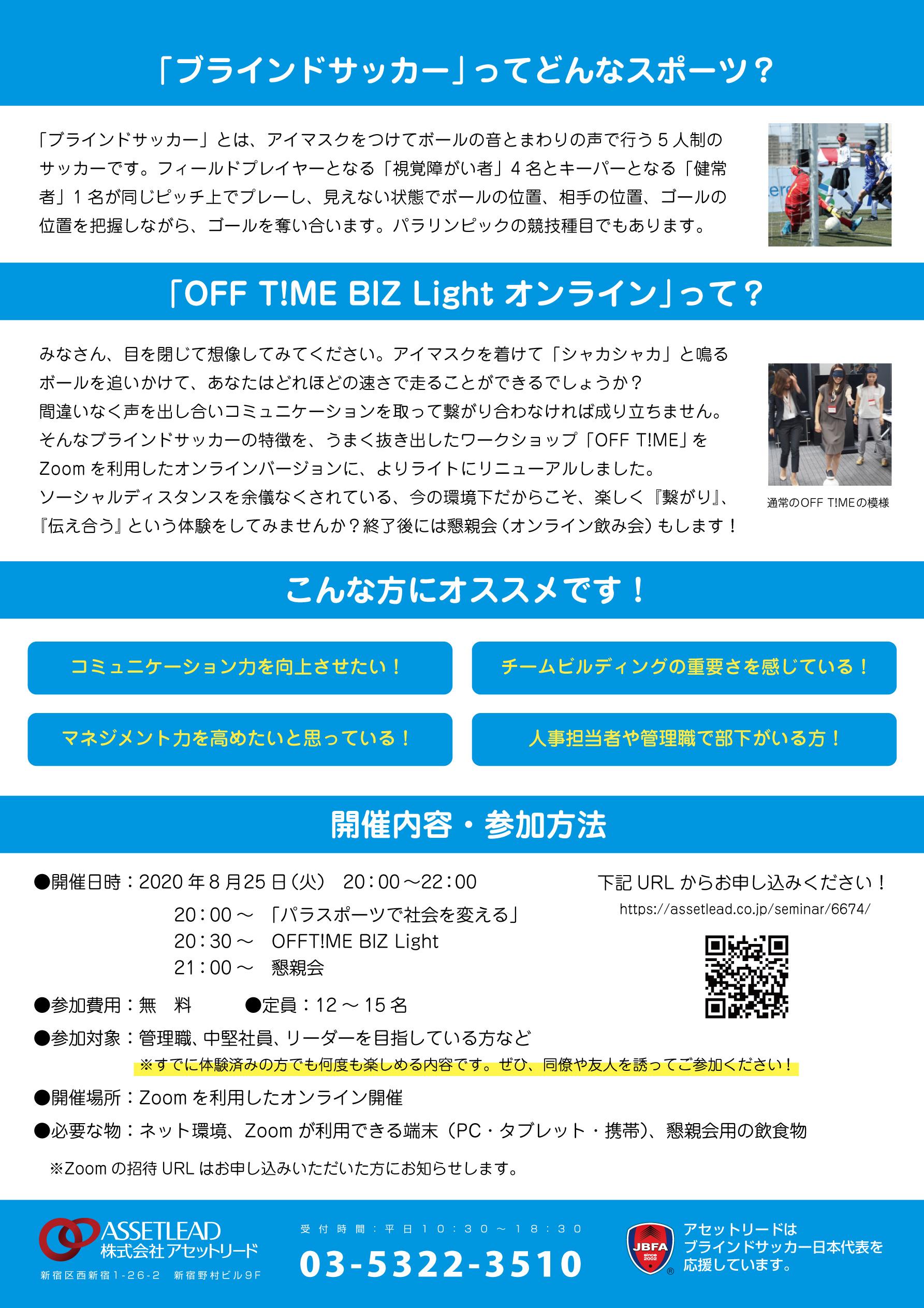 OFFTIME_BIZ_Light