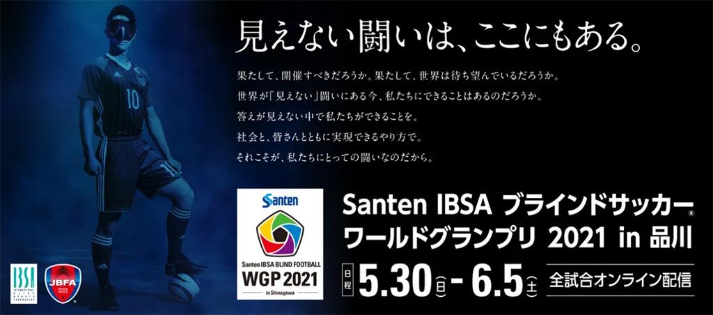 Santen IBSA ブラインドサッカーワールドグランプリ 2021 in 品川