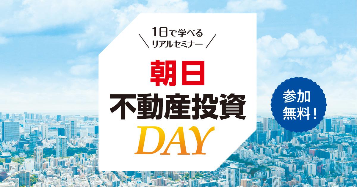 朝日不動産投資DAY